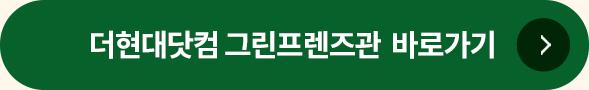 더현대닷컴 그린프렌즈관  바로가기