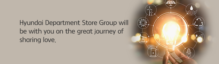 Hyundai Department Store Group will be with you on the great journey of sharing love.
