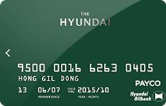 현대백화점 현대오일뱅크 PAYCO 제휴카드
