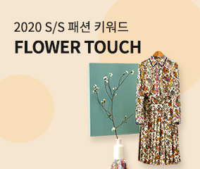 2020 S/S 패션 키워드 FLOWER TOUCH