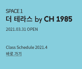 SPACE 1 - 더 테라스 by CH 1985 2021.3.31 OPEN Class Schedule 2021.4