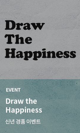 EVENT Draw the Happiness 신년 경품 이벤트