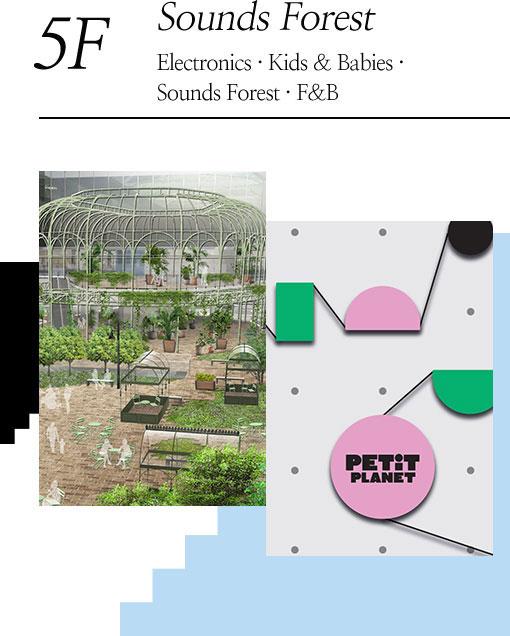 5F Sounds Forest 쁘띠플래닛(스튜디오쁘디, 아동, 유아) 가전 · 아동 · 유아 · 사운즈 포레스트