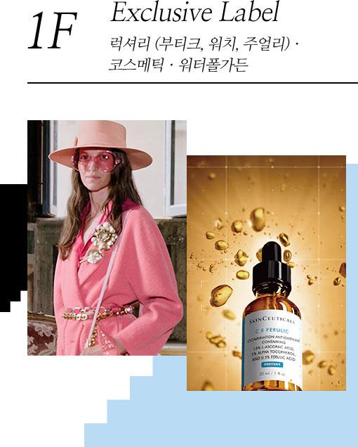 1F Exclusive Label 력셔리(부티크, 워치, 주얼리) 코스메틱 워터폴가든