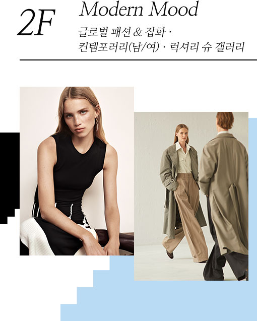 2F Modern Mood 글로벌패션&잡화ㆍ컨템포러리(남.여)ㆍ럭셔리슈 갤러리