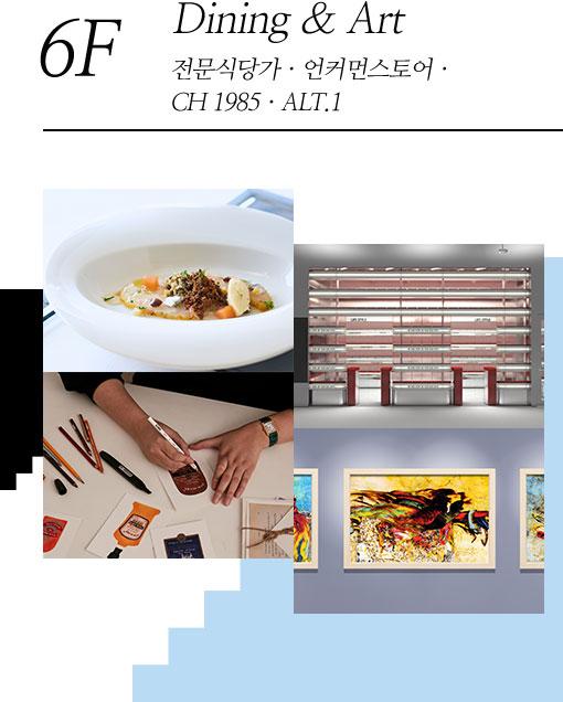 6F Dining & Art 전문식당가ㆍ언커먼스토어ㆍCH 1985ㆍALT. 1