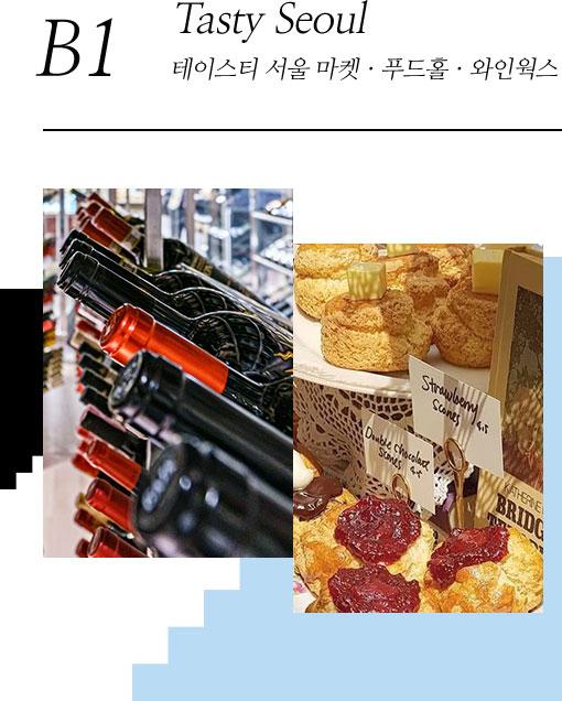 B1 Tasty Seoul Tasty Seoul 테이스트 서울마켓, 푸드홀, 와인윅스