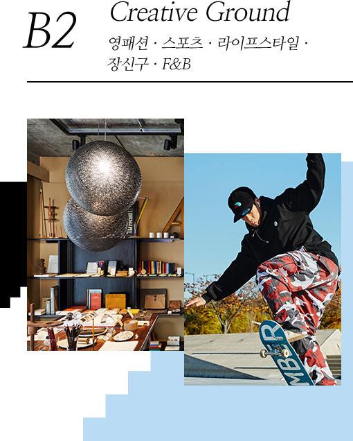 B2 Creative Ground 영패션, 스포츠, 라이프스타일, 장신구 F&B