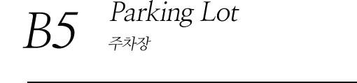 B3 Parking Lot 주차장(B5)